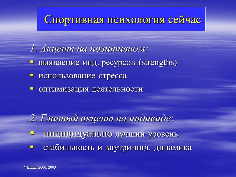 Спортивная психология сейчас Спортивная психология сейчас 1. Акцент на позитивном: выявление инд. ресурсов (strengths) выявление инд. ресурсов (streng