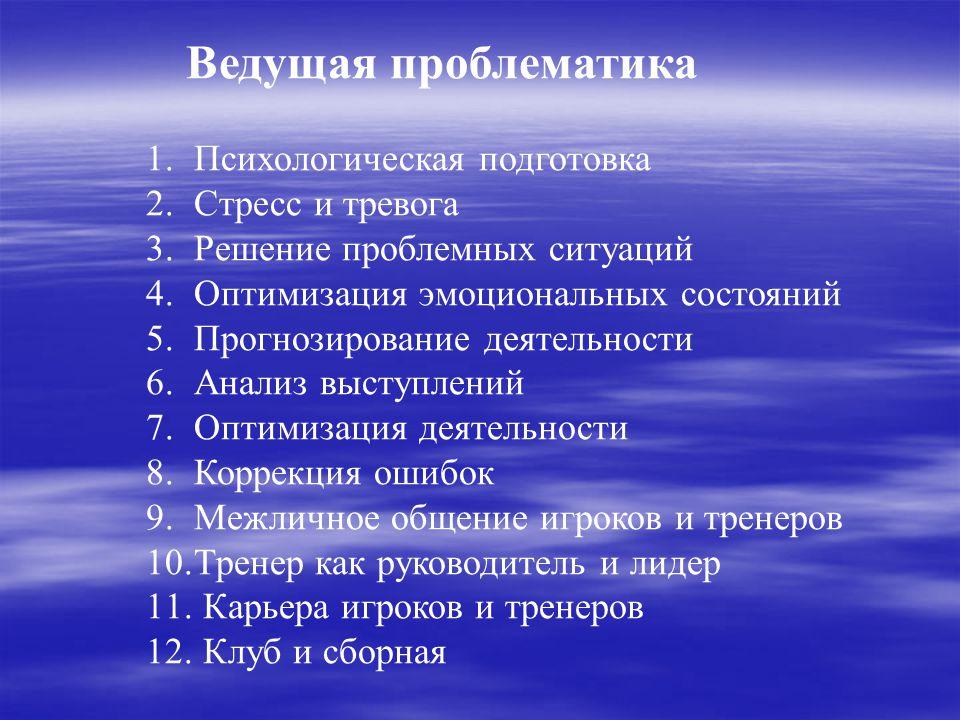 Ведущая проблематика 1.Психологическая подготовка 2.Стресс и тревога 3.Решение проблемных ситуаций 4.Оптимизация эмоциональных состояний 5.Прогнозиров