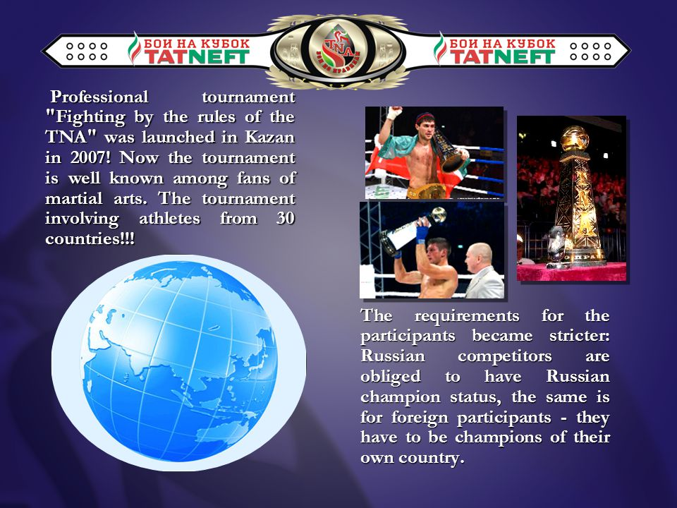 Professional tournament Fighting by the rules of the TNA was launched in Kazan in 2007.