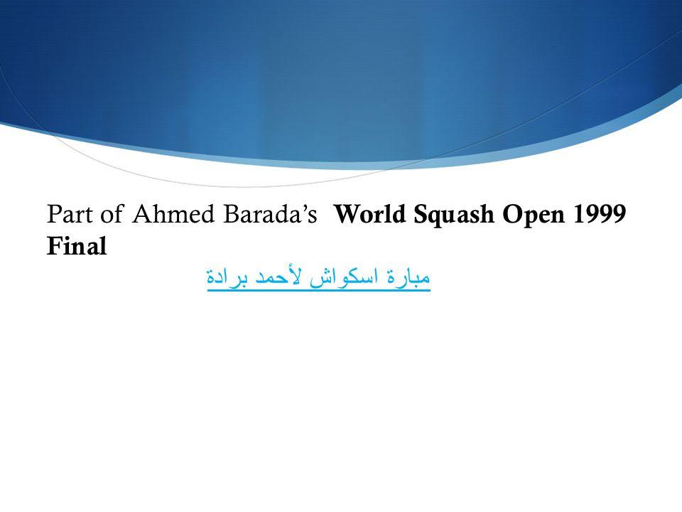 Part of Ahmed Baradas World Squash Open 1999 Final مبارة اسكواش لأحمد برادة مبارة اسكواش لأحمد برادة