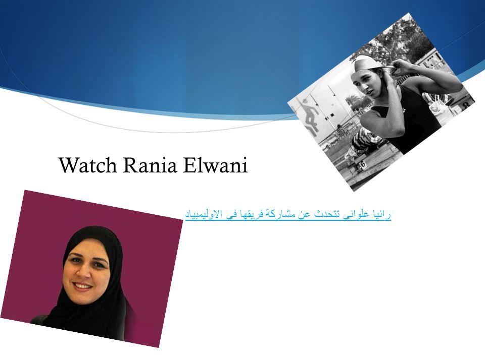 Watch Rania Elwani رانيا علواني تتحدث عن مشاركة فريقها في الاوليمبياد رانيا علواني تتحدث عن مشاركة فريقها في الاوليمبياد