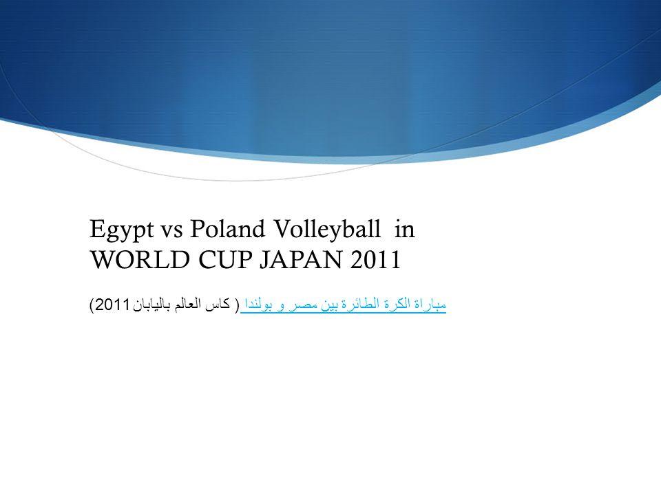 Egypt vs Poland Volleyball in WORLD CUP JAPAN 2011 مباراة الكرة الطائرة بين مصر و بولندا مباراة الكرة الطائرة بين مصر و بولندا ( كاس العالم باليابان 2011)