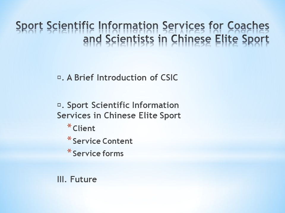 A Brief Introduction of CSIC.
