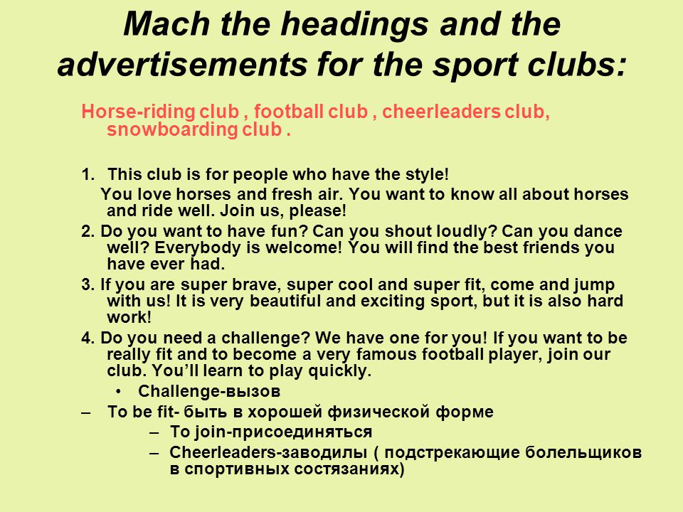 Mach the headings and the advertisements for the sport clubs: Horse-riding club, football club, cheerleaders club, snowboarding club.