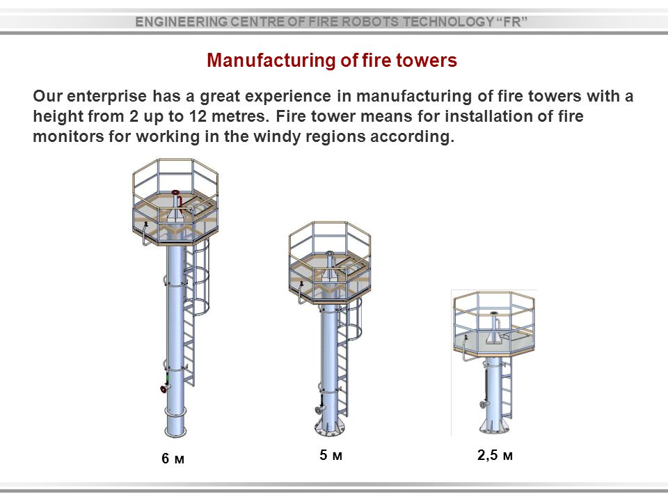 Our enterprise has a great experience in manufacturing of fire towers with a height from 2 up to 12 metres.