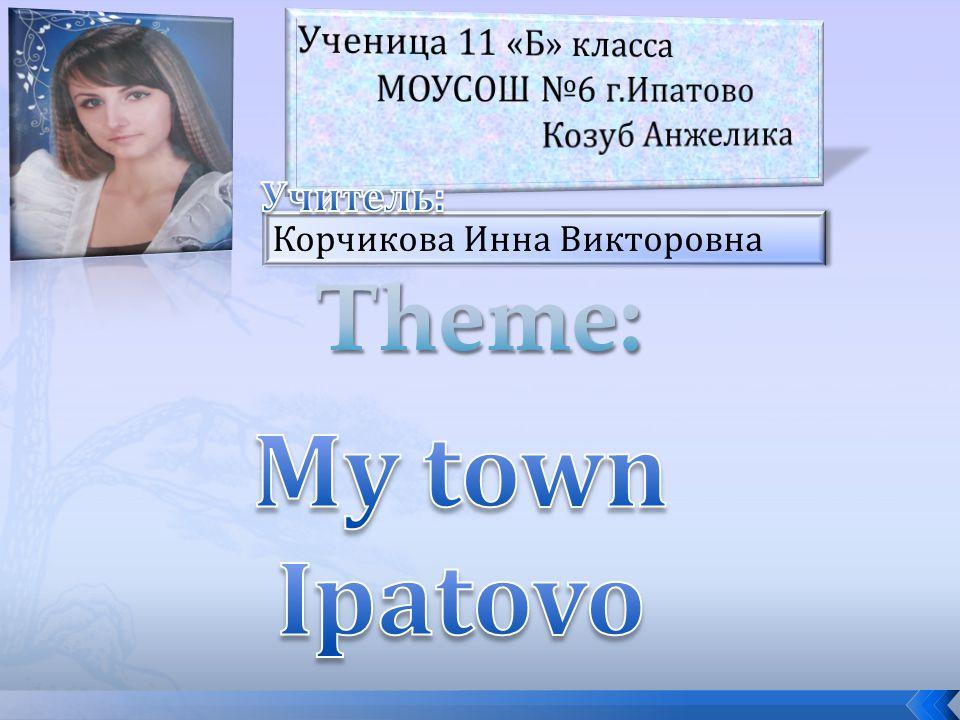 Корчикова Инна Викторовна