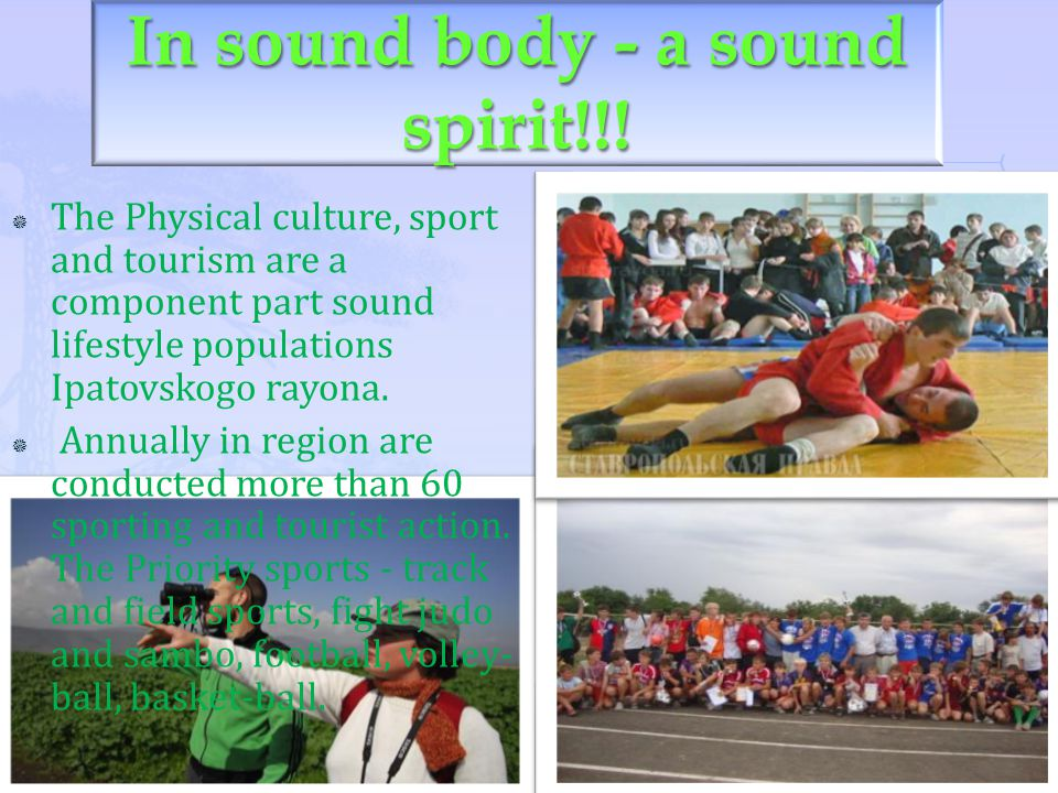 The Physical culture, sport and tourism are a component part sound lifestyle populations Ipatovskogo rayona.