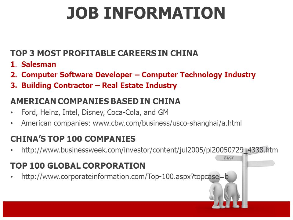 JOB INFORMATION TOP 3 MOST PROFITABLE CAREERS IN CHINA 1.Salesman 2.Computer Software Developer – Computer Technology Industry 3.Building Contractor –