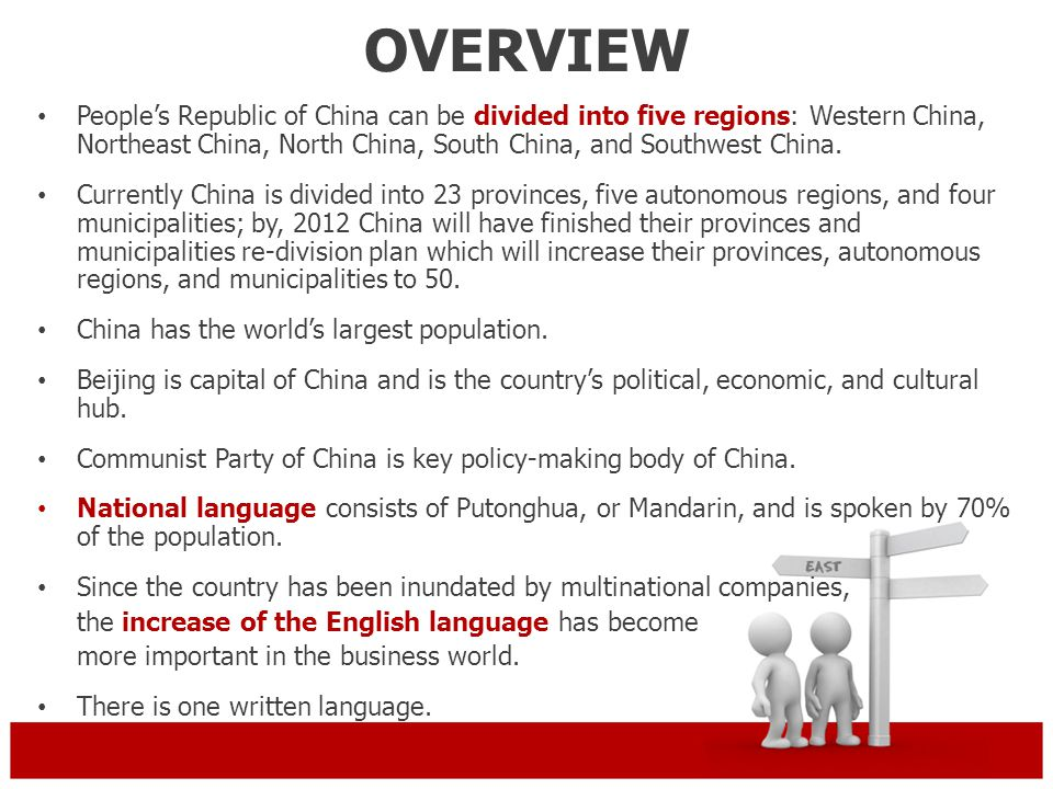 OVERVIEW Peoples Republic of China can be divided into five regions: Western China, Northeast China, North China, South China, and Southwest China. Cu