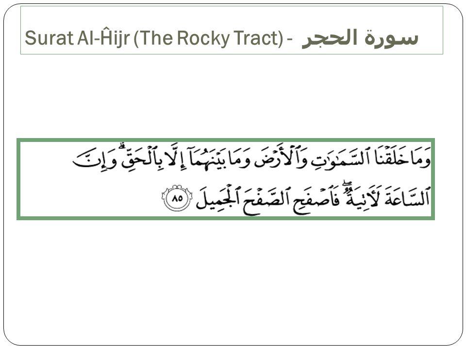 Surat Al-Ĥijr (The Rocky Tract) - سورة الحجر