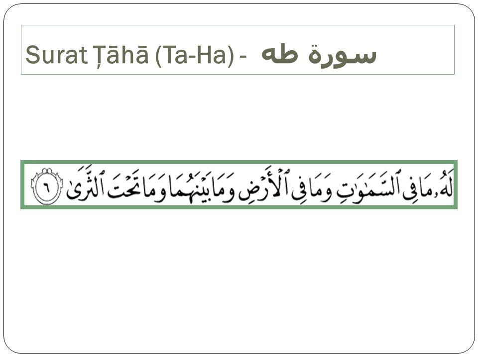 Surat Ţāhā (Ta-Ha) - سورة طه