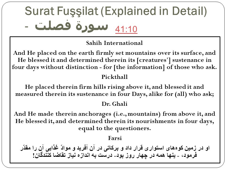 THE CREATION OF WHAT LIES BETWEEN THE HEAVENS AND THE EARTH Although the existence of this interstellar galactic matter was only discovered in 1920, attention was drawn to the existence of these particles, described as ma baynahuma -translated as everything between them -hundreds of years ago in the Qur an.