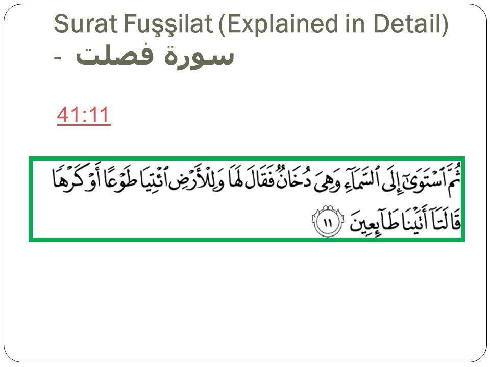 Surat Fuşşilat (Explained in Detail) - سورة فصلت 41:11