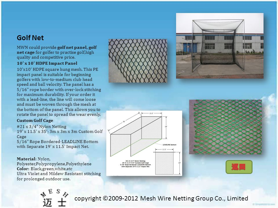 copyright ©2009-2012 Mesh Wire Netting Group Co., Limited Golf Net MWN could provide golf net panel, golf net cage for golfer to practise golf,high quality and competitive price.