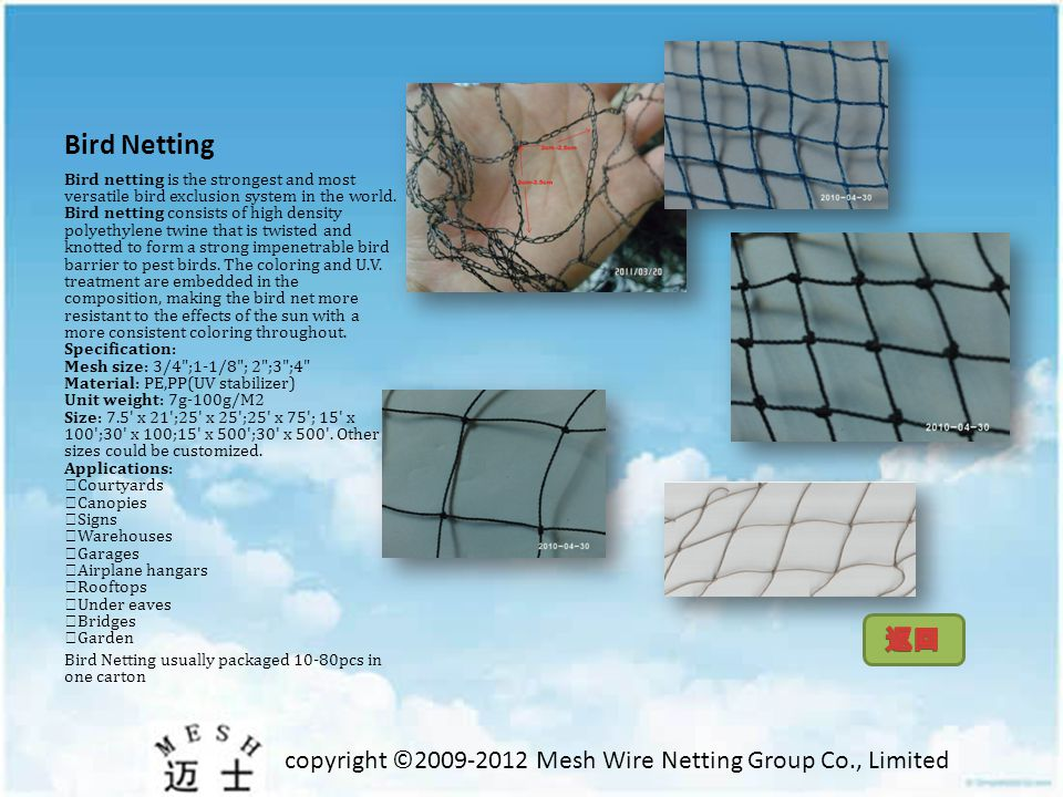 copyright ©2009-2012 Mesh Wire Netting Group Co., Limited Bird Netting Bird netting is the strongest and most versatile bird exclusion system in the world.