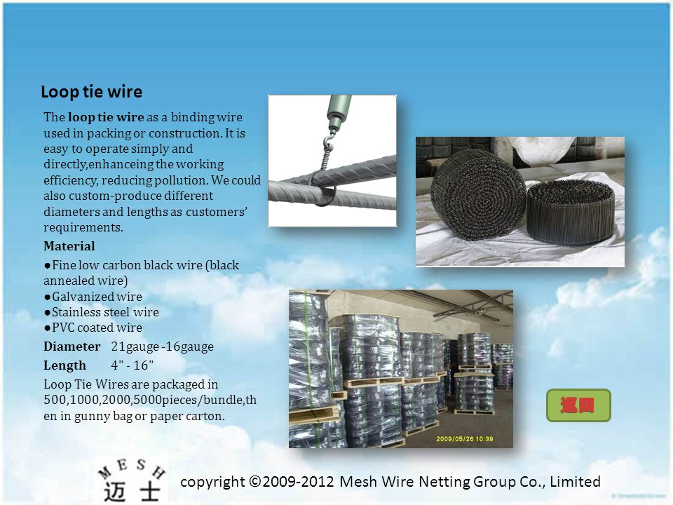copyright ©2009-2012 Mesh Wire Netting Group Co., Limited Straight cut wire Straight Cut Wire is a kind of tie wire which be used popularly in construction, handicrafts or daily use.It could be cut to certain sizes after being straightened.