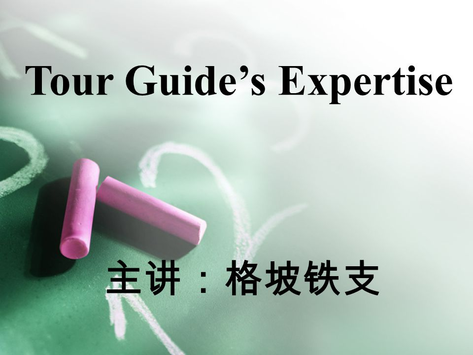 Chapter 4 Service Regulations for Tour Guides Part A Tour Guide Local Guide National guide Tour Leader