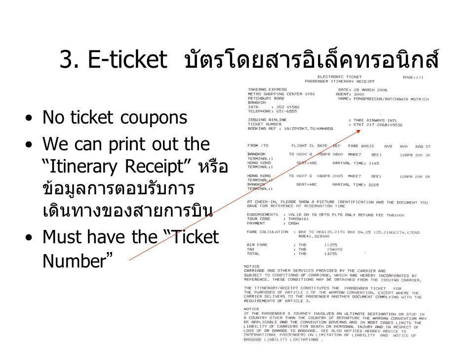 3. E-ticket No ticket coupons We can print out the Itinerary Receipt Must have the Ticket Number