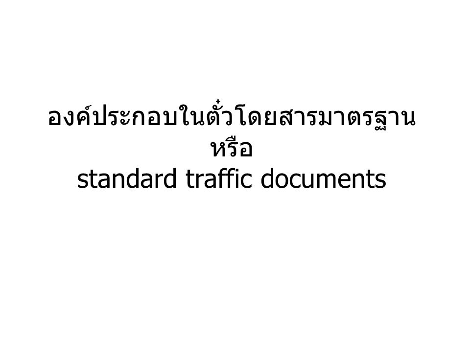 standard traffic documents