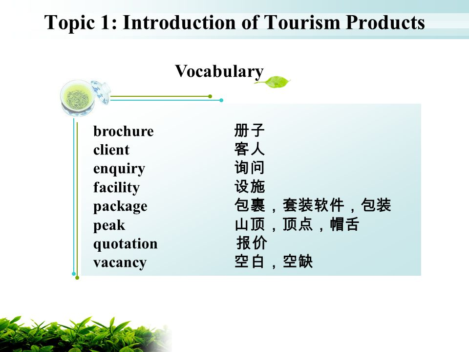 Topic 1: Introduction of Tourism Products Vocabulary brochure client enquiry facility package peak quotation vacancy