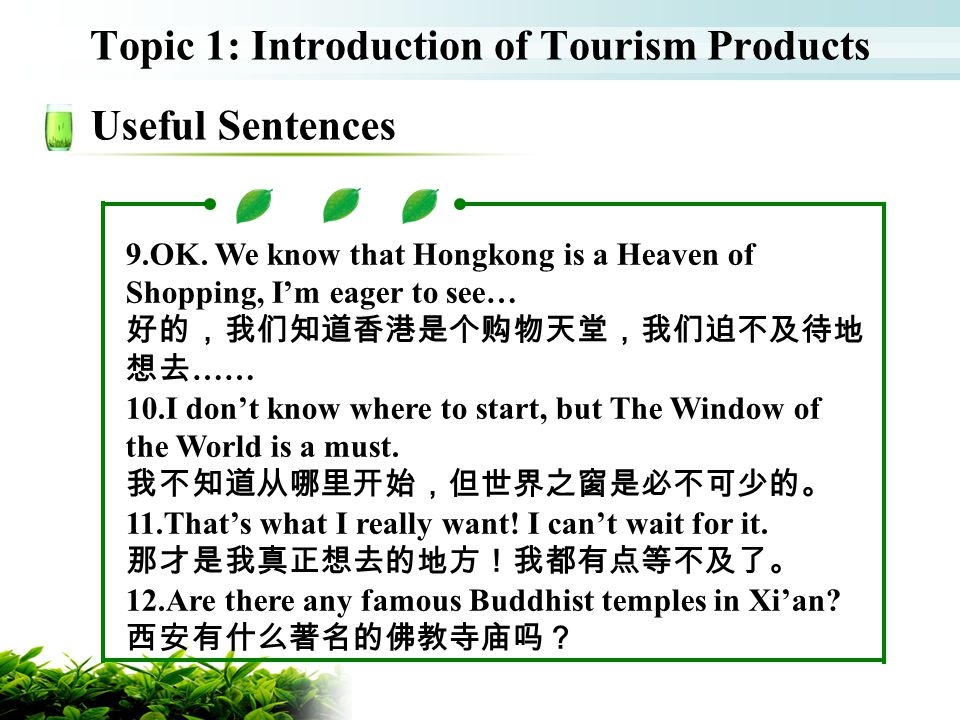 Topic 1: Introduction of Tourism Products Useful Sentences 9.OK. We know that Hongkong is a Heaven of Shopping, Im eager to see… …… 10.I dont know whe