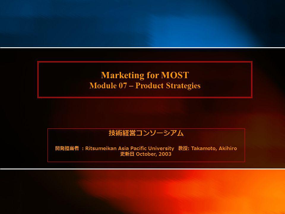 Marketing for MOST Module 07 – Product Strategies Ritsumeikan Asia Pacific University : Takamoto, Akihiro October, 2003