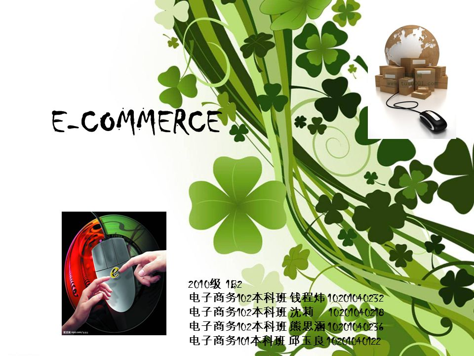 E-COMMERCE 2010 1B2 102 10201040232 102 10201040218 102 10201040236 101 10201040122