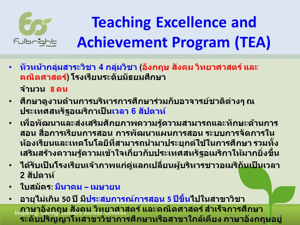 42 Inspiring Caring Leaders Across Cultures Teaching Excellence and Achievement Program (TEA) 4 ( ) 8 6 2 : – 50 5 ( ITP TOEFL 450)