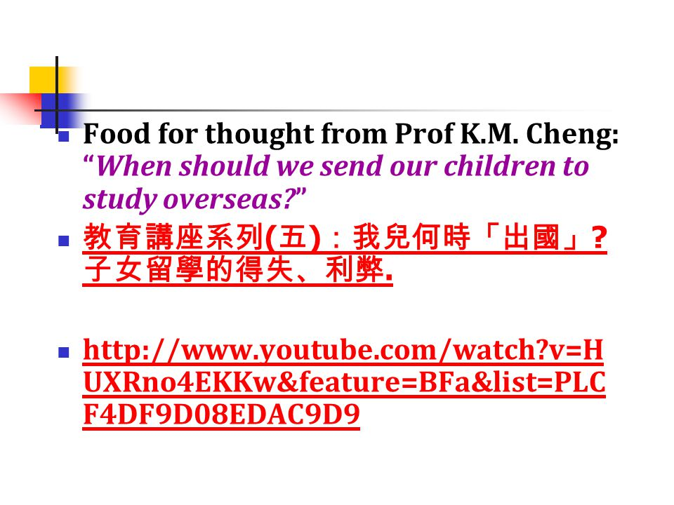 Food for thought from Prof K.M.Cheng:When should we send our children to study overseas.