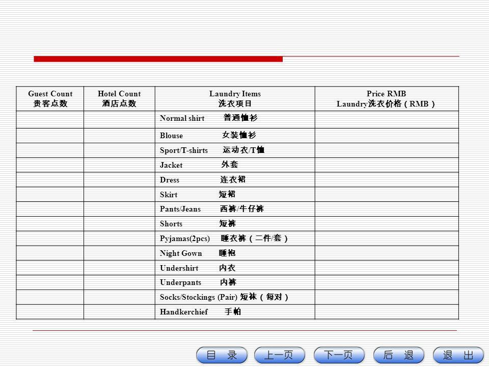 Guest Count Hotel Count Laundry Items Price RMB Laundry RMB Normal shirt Blouse Sport/T-shirts /T Jacket Dress Skirt Pants/Jeans / Shorts Pyjamas(2pcs) / Night Gown Undershirt Underpants Socks/Stockings (Pair) Handkerchief