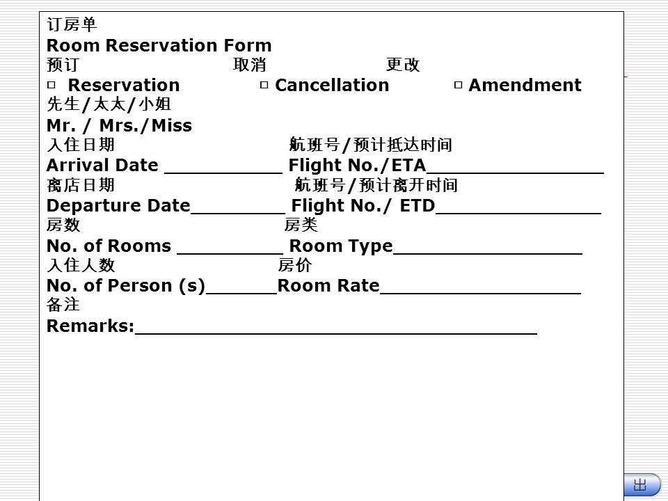 Room Reservation Form Reservation Cancellation Amendment / / Mr.