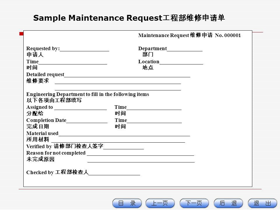 Maintenance Request No.