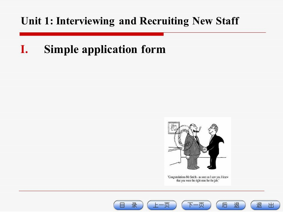 Unit 1: Interviewing and Recruiting New Staff I.Simple application form