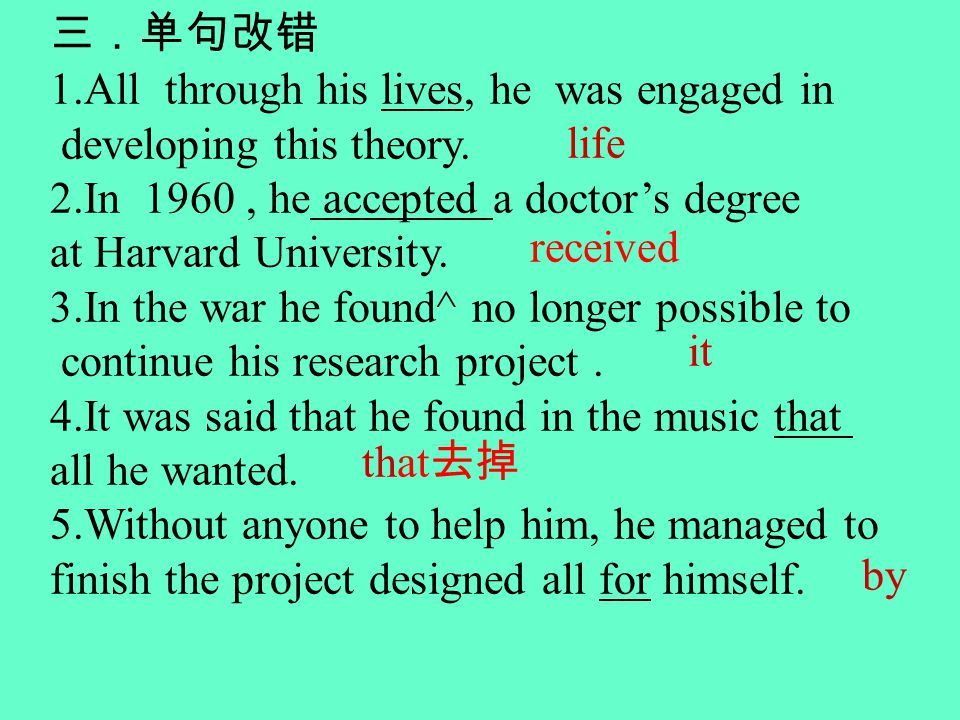 1.All through his lives, he was engaged in developing this theory. 2.In 1960, he accepted a doctors degree at Harvard University. 3.In the war he foun