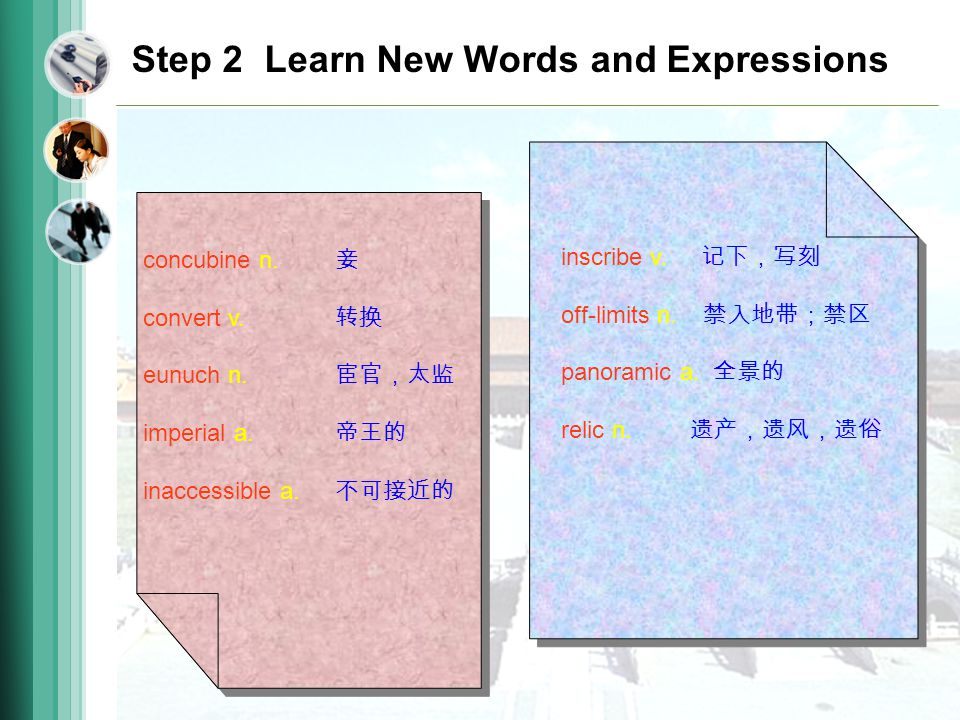 Step 2 Learn New Words and Expressions concubine n.