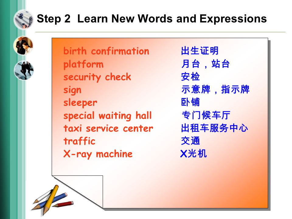 Step 2 Learn New Words and Expressions birth confirmation platform security check sign sleeper special waiting hall taxi service center traffic X-ray machine X birth confirmation platform security check sign sleeper special waiting hall taxi service center traffic X-ray machine X