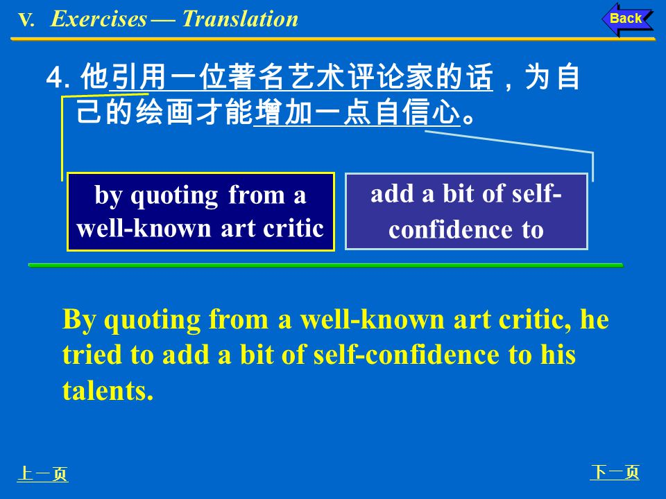 V. Exercises Translation Obviously, he takes it for granted that his educational background and work experience are surely impressive. But actually th