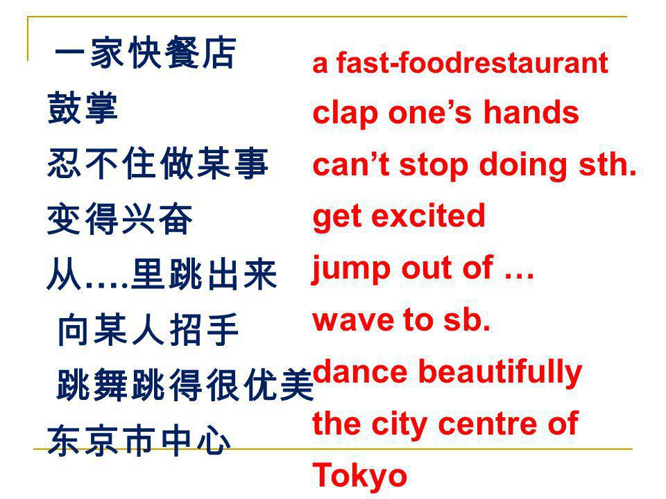 ….a fast-foodrestaurant clap ones hands cant stop doing sth.