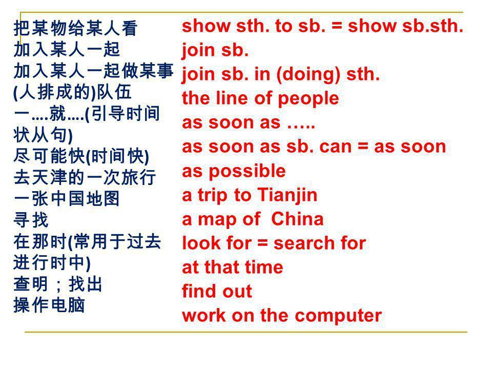 ( ) ….….( ) ( ) ( ) show sth. to sb. = show sb.sth.