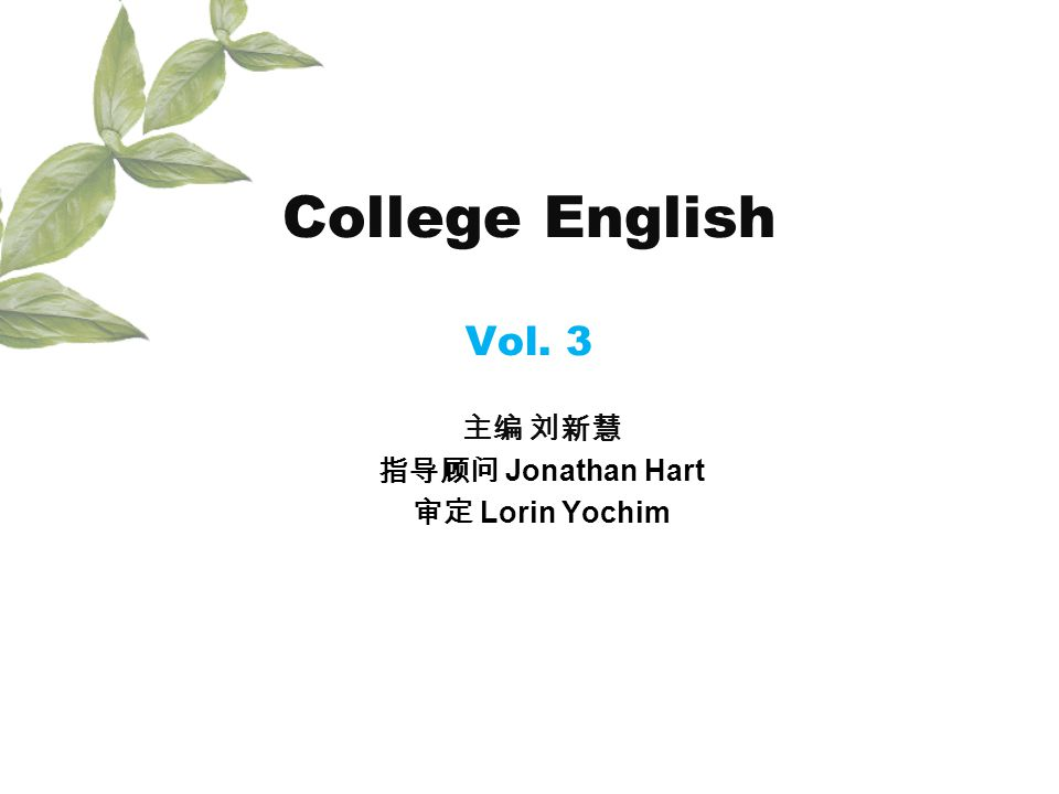 College English Vol. 3 Jonathan Hart Lorin Yochim