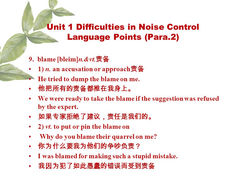 Unit 1 Difficulties in Noise Control Language Points (Para.2) 9.
