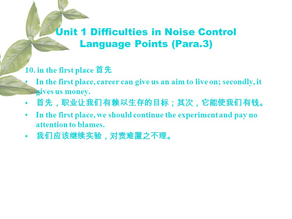 Unit 1 Difficulties in Noise Control Language Points (Para.3) 10.