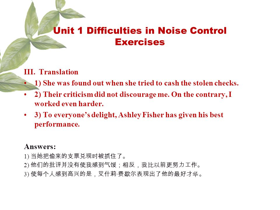 Unit 1 Difficulties in Noise Control Exercises III.