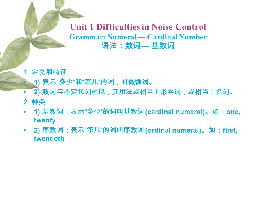 Unit 1 Difficulties in Noise Control Grammar: Numeral Cardinal Number 1.