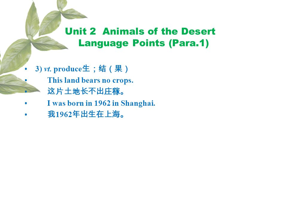 Unit 2 Animals of the Desert Language Points (Para.1) 3) vt.