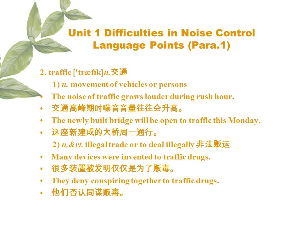 Unit 1 Difficulties in Noise Control Language Points (Para.1) 2.