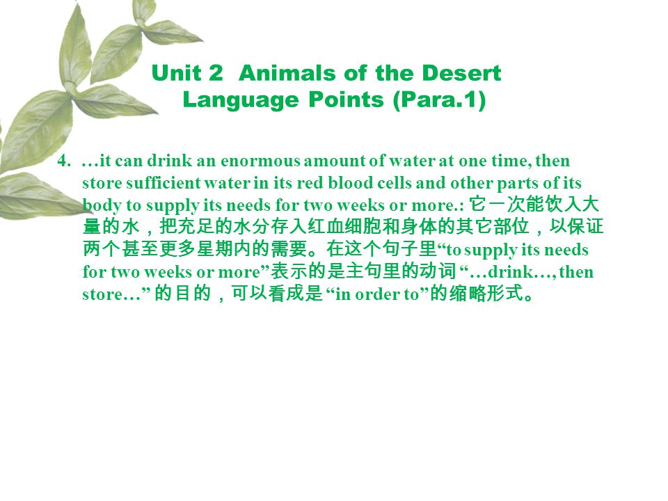 Unit 2 Animals of the Desert Language Points (Para.1) 4.