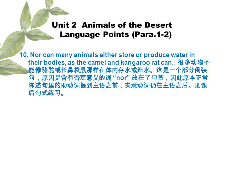 Unit 2 Animals of the Desert Language Points (Para.1-2) 10.