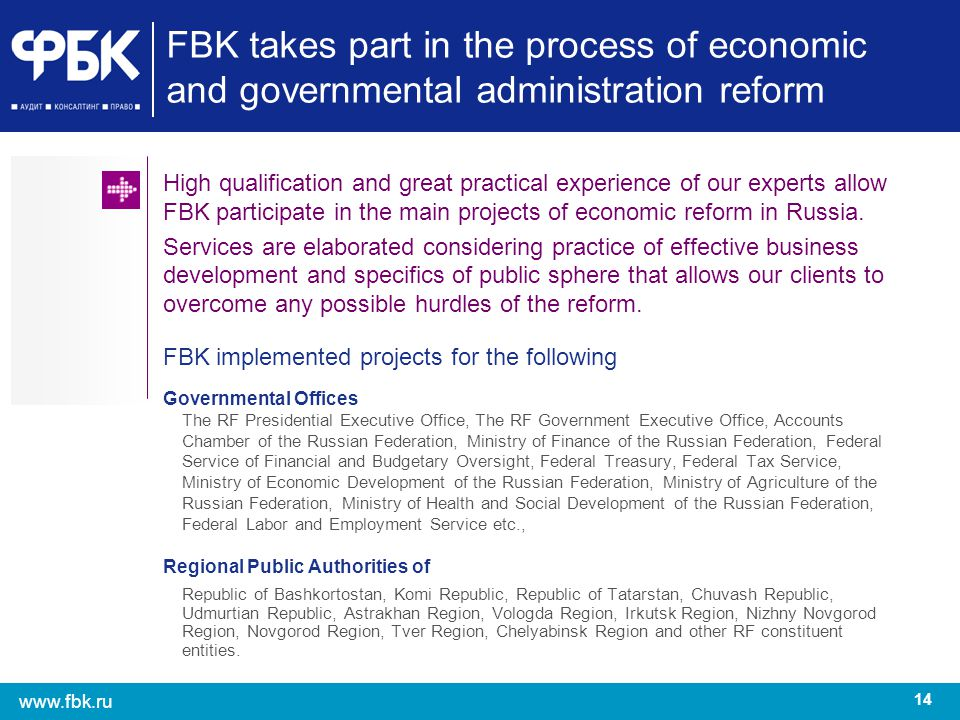 14 www.fbk.ru FBK takes part in the process of economic and governmental administration reform High qualification and great practical experience of ou