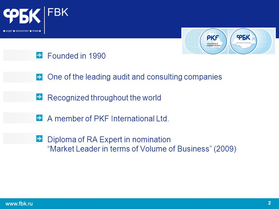 2 www.fbk.ru FBK Founded in 1990 One of the leading audit and consulting companies Recognized throughout the world A member of PKF International Ltd.